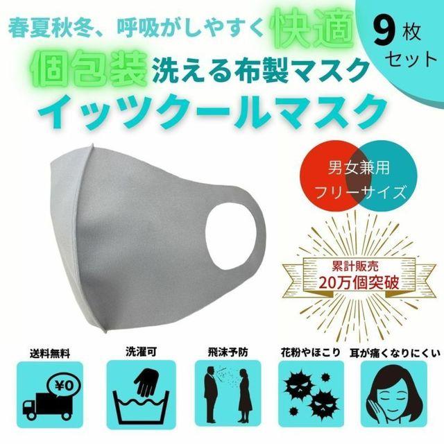 マスク20万個.jpg